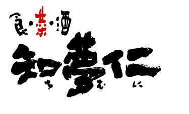 知夢仁ロゴ.JPG