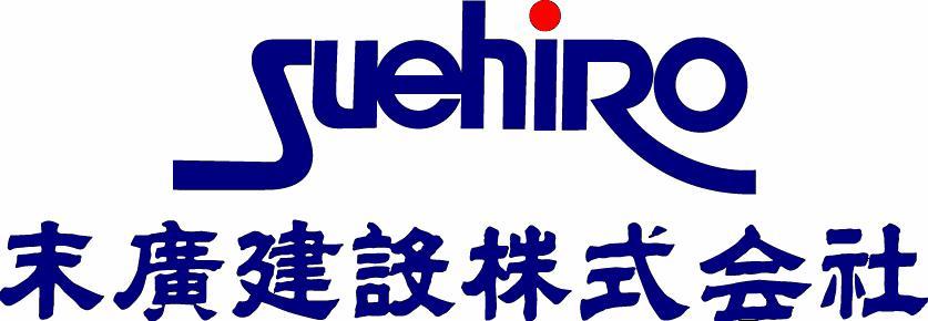 suehiro末廣建設株式会社.JPG